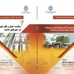 سیاست حملونقل شهری و منطقهای در شهرهای جدید