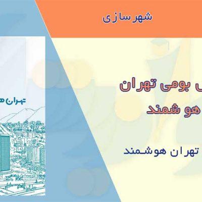 مدل بومی تهران هوشمند