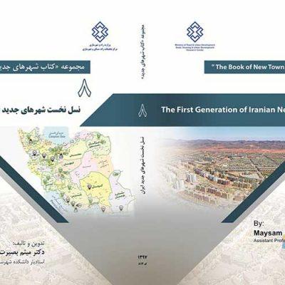 نسل نخست شهرهای جدید ایران