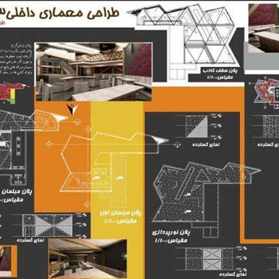 پروژه طراحی داخلی کافی شاپ