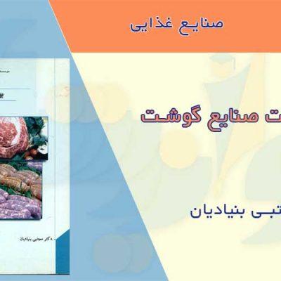 کتاب بهداشت صنایع گوشت