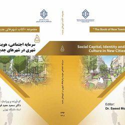 کتاب سرمایه اجتماعی در شهرهای جدید