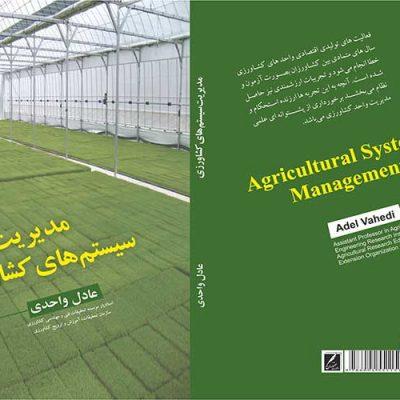 کتاب مدیریت سیستمهای کشاورزی