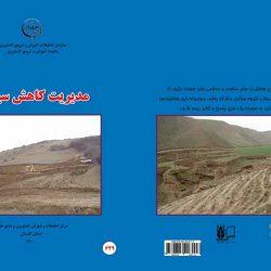 کتاب مدیریت کاهش سیلاب