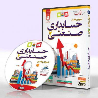 آموزش حسابداری صنعتی 2