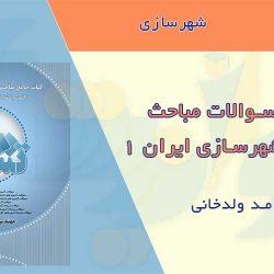 بانک سوالات مباحث عمومی شهرسازی ایران