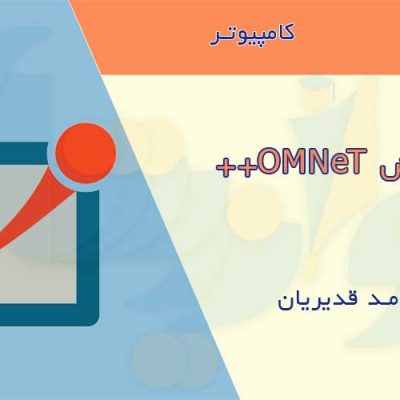 جزوه آموزش OMNeT