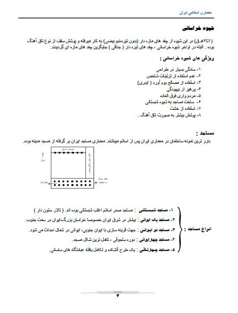 سبک و شیوههای معماری اسلامی