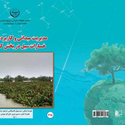 کاهش خسارات سیل در بخش کشاورزی