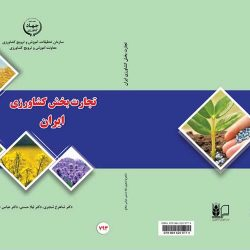 کتاب تجارت بخش کشاورزی ایران