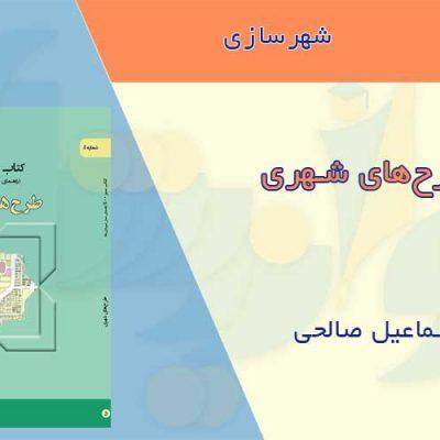 کتاب طرحهای شهری
