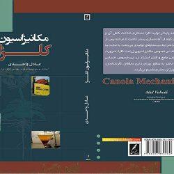 کتاب مکانیزاسیون کلزا