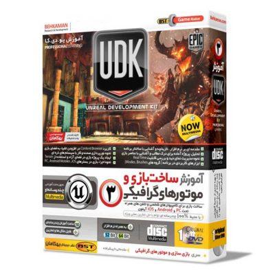 آموزش ساخت بازی UDK
