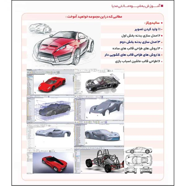 آموزش طراحی بدنه خودرو Solidworks