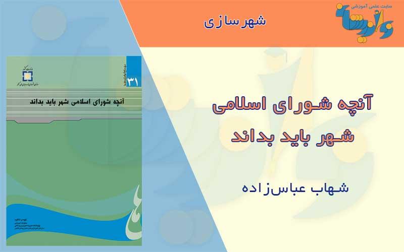 کتاب شورای اسلامی شهر
