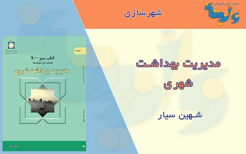 کتاب مدیریت بهداشت شهری