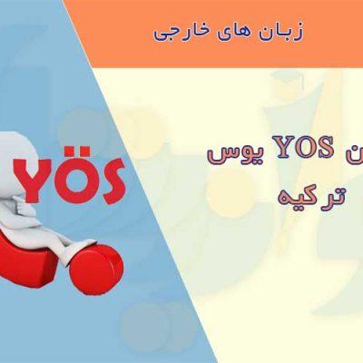 آزمون YOS یوس ترکیه
