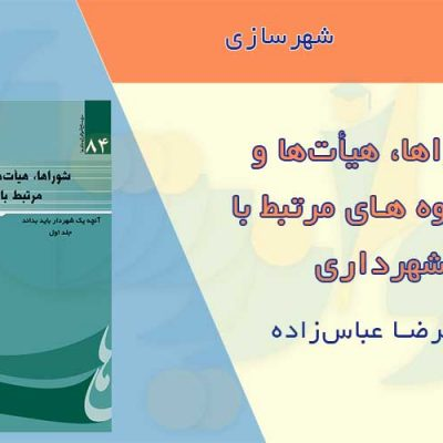 شوراها و کارگروه های شهرداری