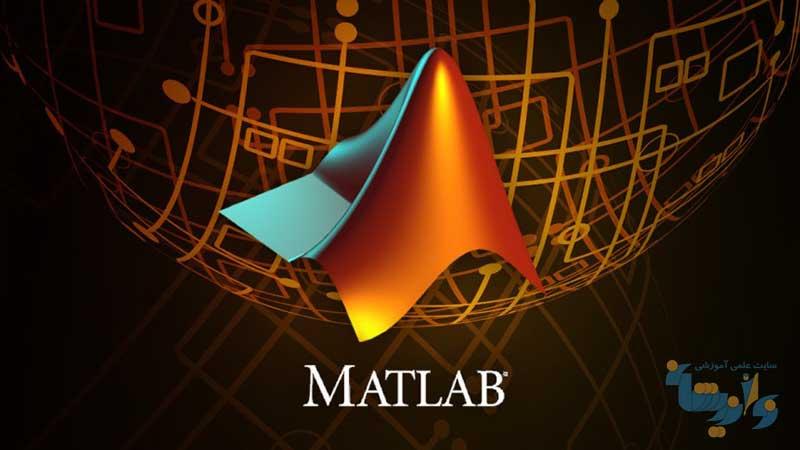 جزوه آموزش Matlab