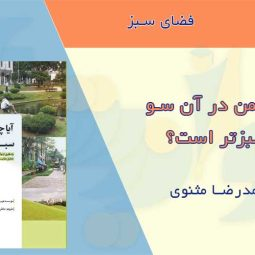نوآوری مدیریت فضای سبز شهری